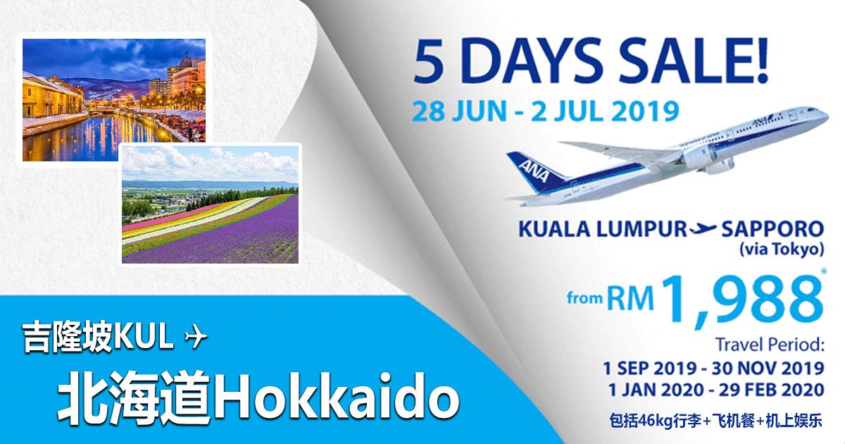 Photo of 【ANA大促】吉隆坡KUL — 北海道Hokkaido 来回RM1,988 包括了46kg托运+飞机餐+机上娱乐 [Exp: 2 July 2019]