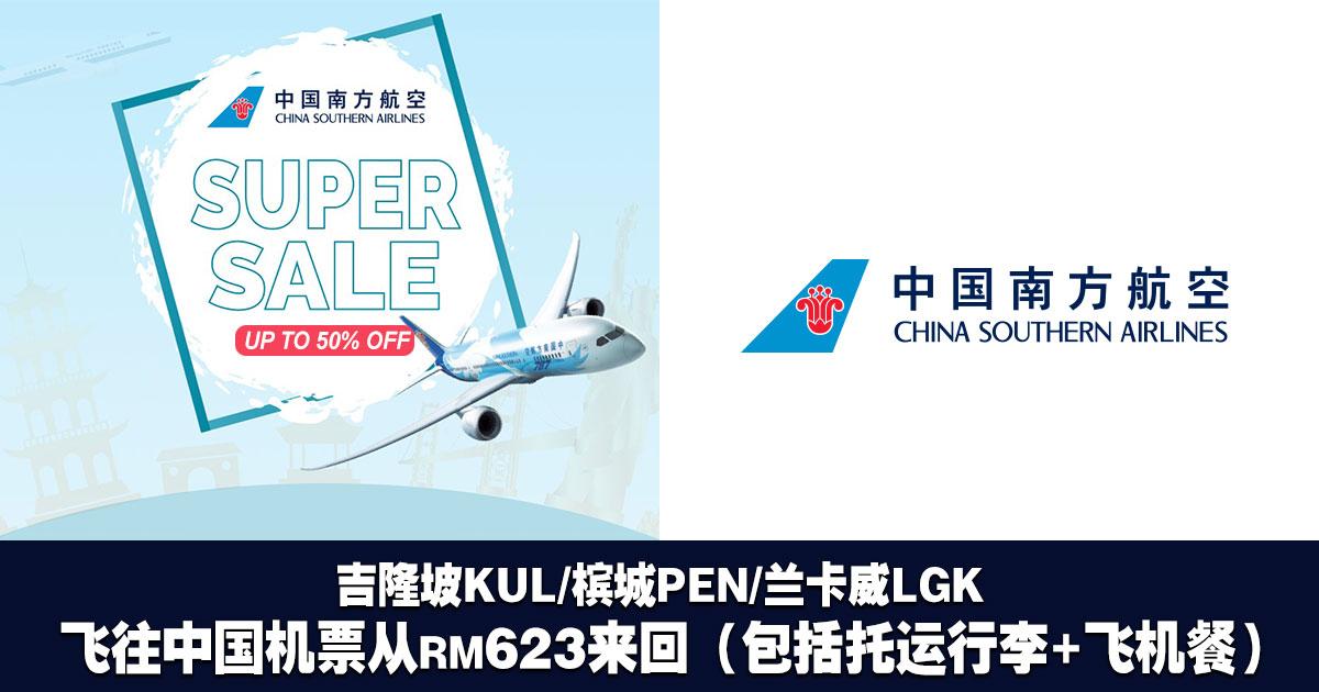 Photo of 中国南方航空China Southern 夏季大促高达50%折扣最低从RM623起!包括托运行李+飞机餐!
