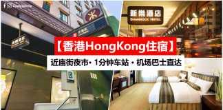【香港HongKong住宿】Shamrock Hotel · 近庙街夜市 · 机场巴士直达 · Agoda 评价 8.6