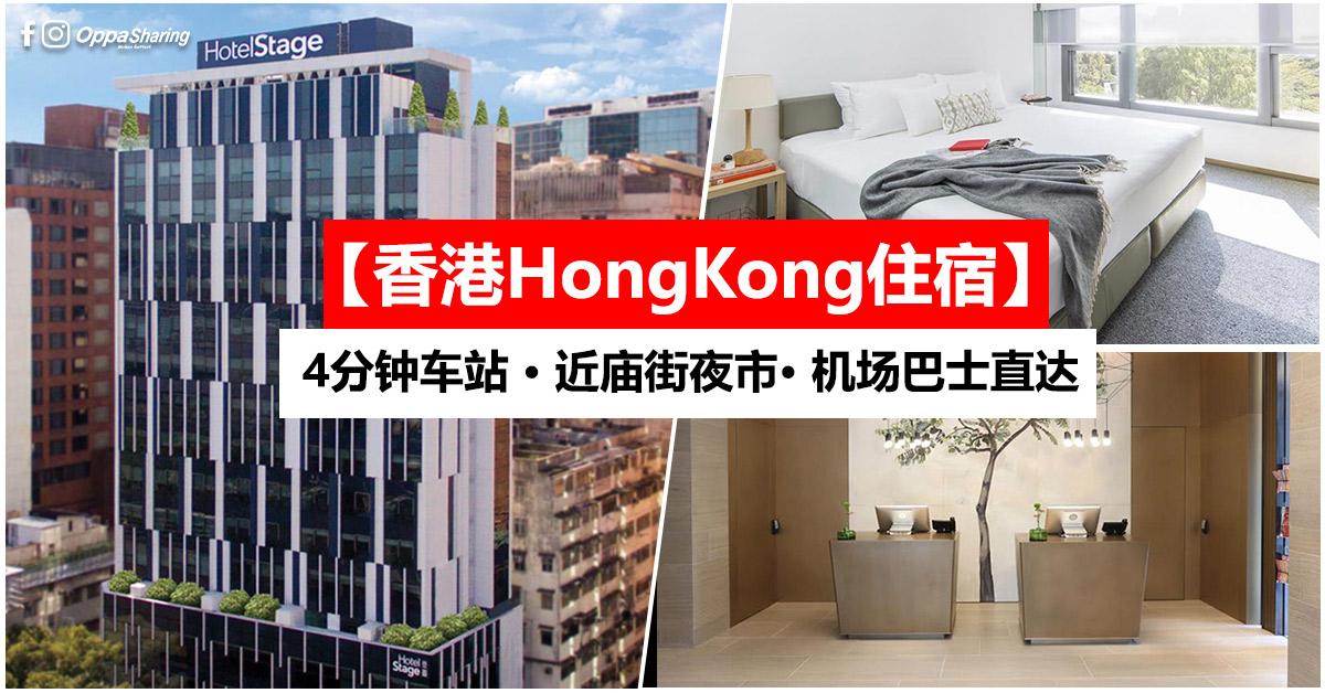 Photo of 【香港HongKong住宿】Hotel Stage · 近庙街夜市 · 机场巴士直达 · Agoda 评价 9.0
