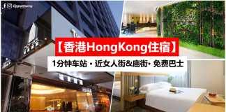 【香港HongKong住宿】The Cityview Hotel · 近女人街&庙街 · 免费巴士直达 · Agoda 评价 8.3
