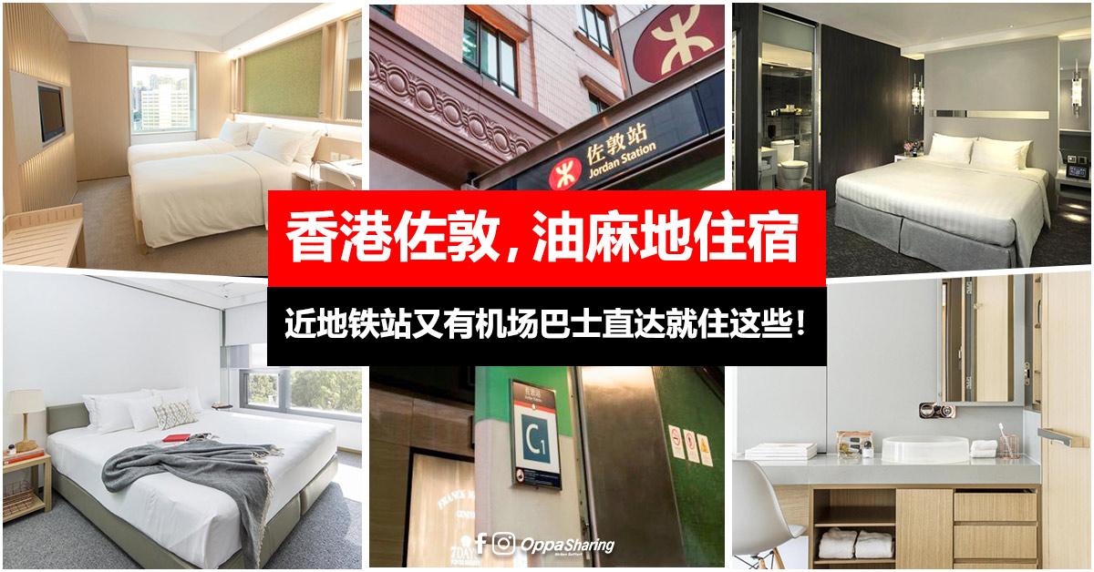 【香港HongKong住宿】TOP 6 佐敦,油麻地值得入住的酒店!