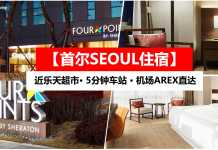 【首尔Seoul住宿】Four Points by Sheraton Seoul · 近乐天超市 · 机场快线AREX直达 · Agoda 评价 8.4