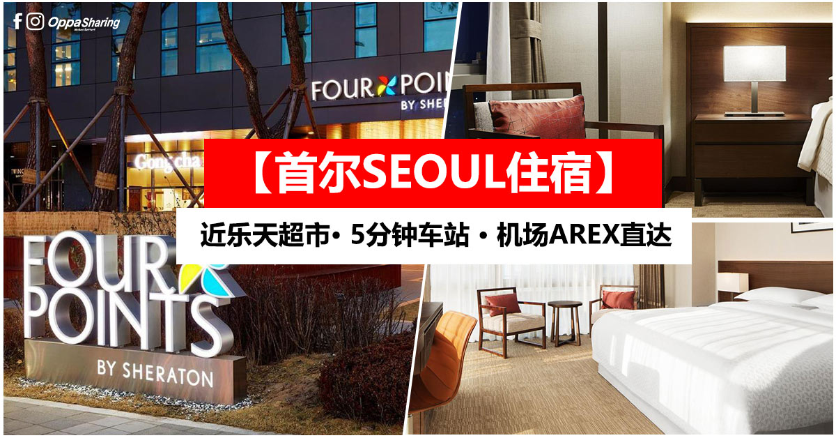 Photo of 【首尔Seoul住宿】Four Points by Sheraton Seoul · 近乐天超市 · 机场快线AREX直达 · Agoda 评价 8.4
