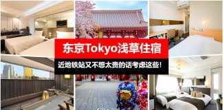【东京Tokyo住宿】TOP 6 浅草值得入住的酒店!