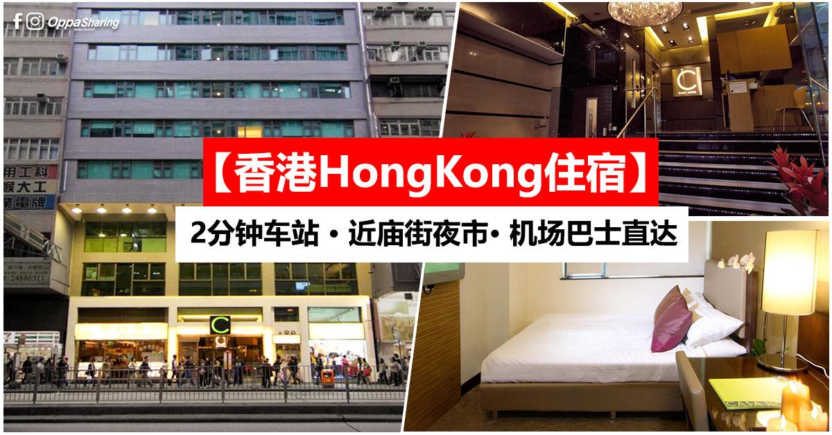 Photo of 【香港HongKong住宿】Casa Hotel · 近庙街夜市 · 机场巴士直达 · Agoda 评价 7.4