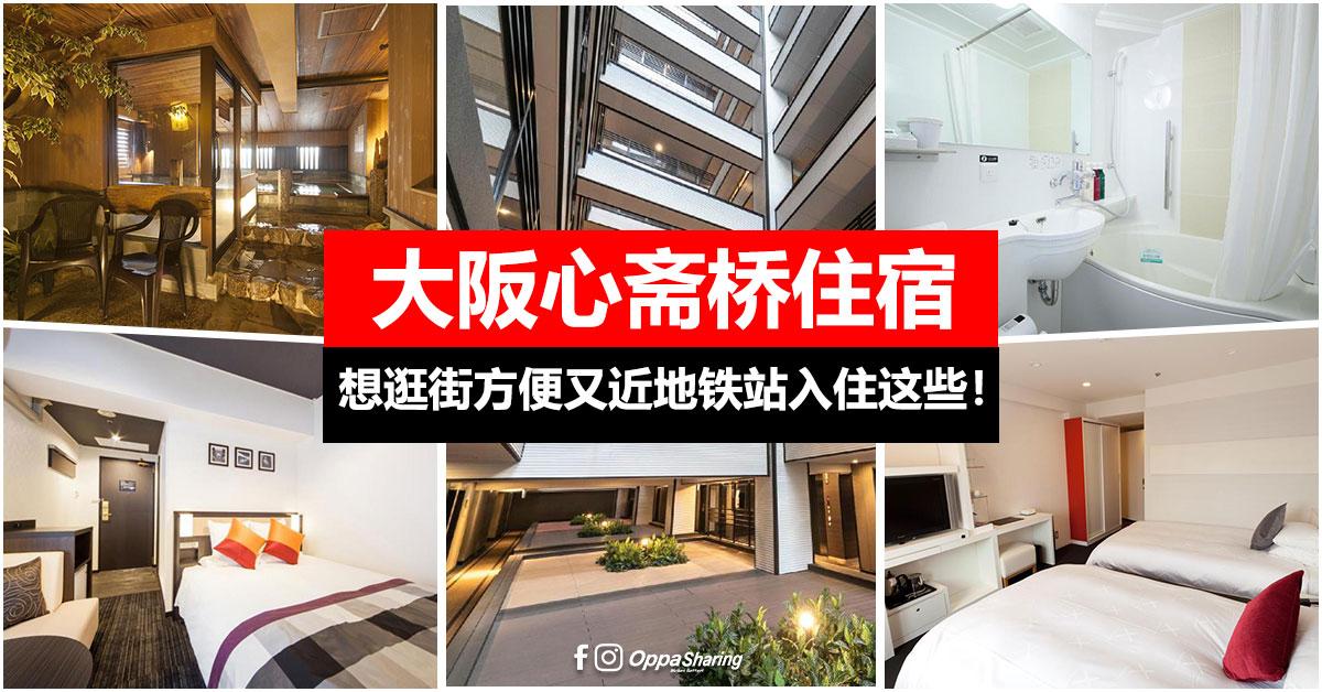 【大阪Osaka住宿】TOP 6 心斋桥值得入住的酒店!