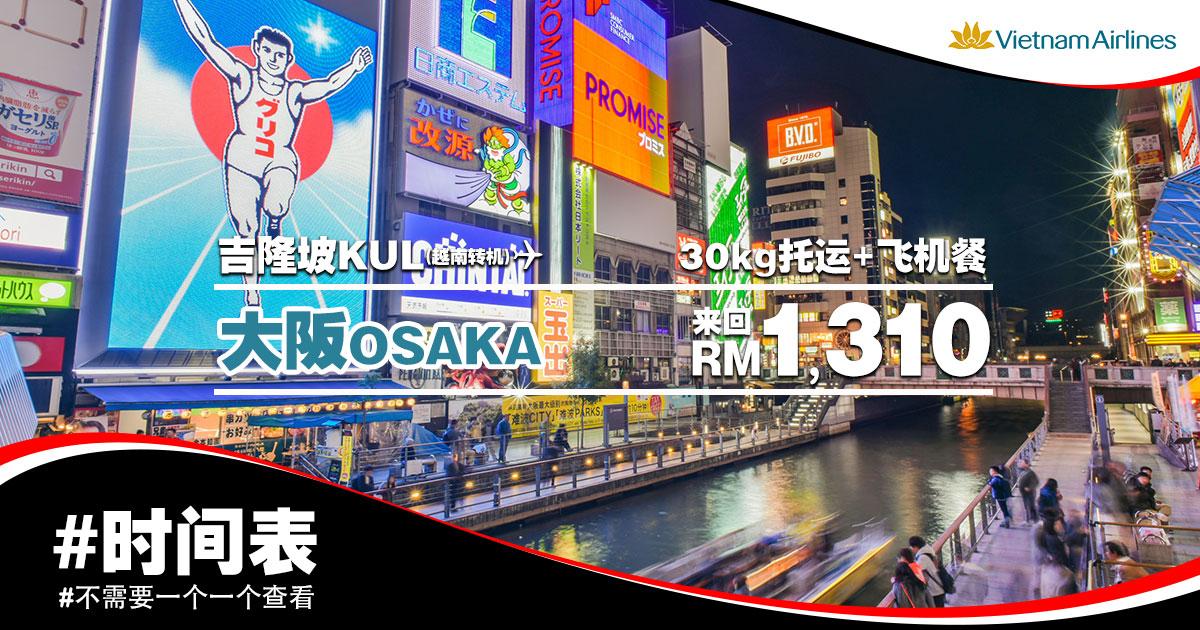 Photo of 【#时间表】吉隆坡KUL — 大阪Osaka 来回RM1,310 包括30kg托运+飞机餐 #VietnamAirlines [Exp: 7 July 2019]