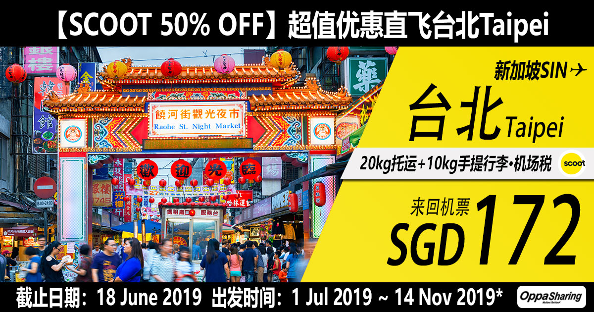 Photo of 【#时间表】新加坡SIN — 台北Taipei 来回SGD172 包括20kg托运 [Exp: 18 June 2019]