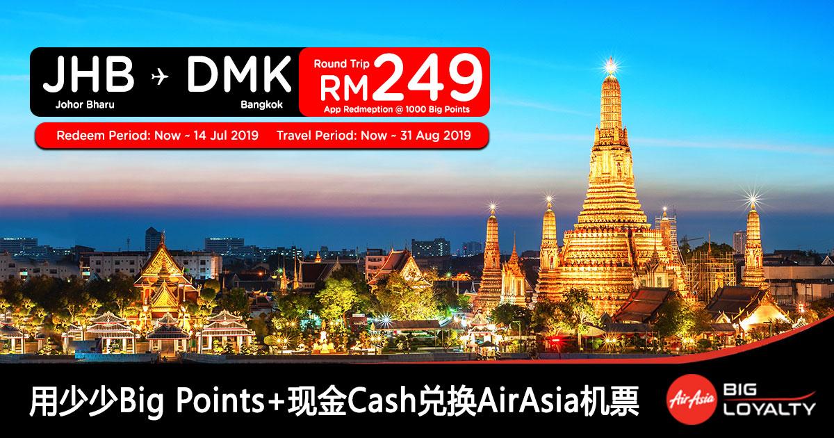 Photo of 【FINAL CALL】新山JHB — 曼谷Bangkok (直飞) 来回RM249 #AirAsia [Exp: 14 July 2019]
