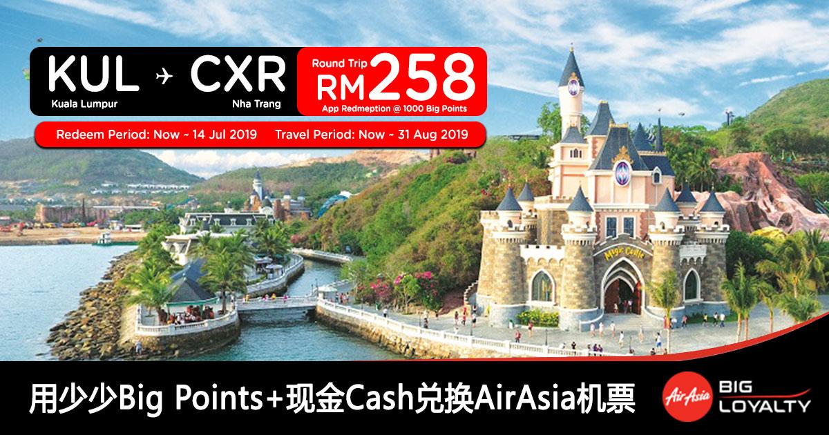Photo of 【FINAL CALL】吉隆坡KUL — 芽庄Nha Trang (直飞)来回RM258 #AirAsia [Exp: 14 July 2019]
