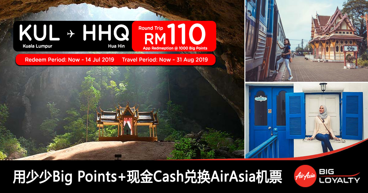 Photo of 【FINAL CALL】吉隆坡KUL — 华欣Hua Hin 来回RM110 #AirAsia [Exp: 14 July 2019]