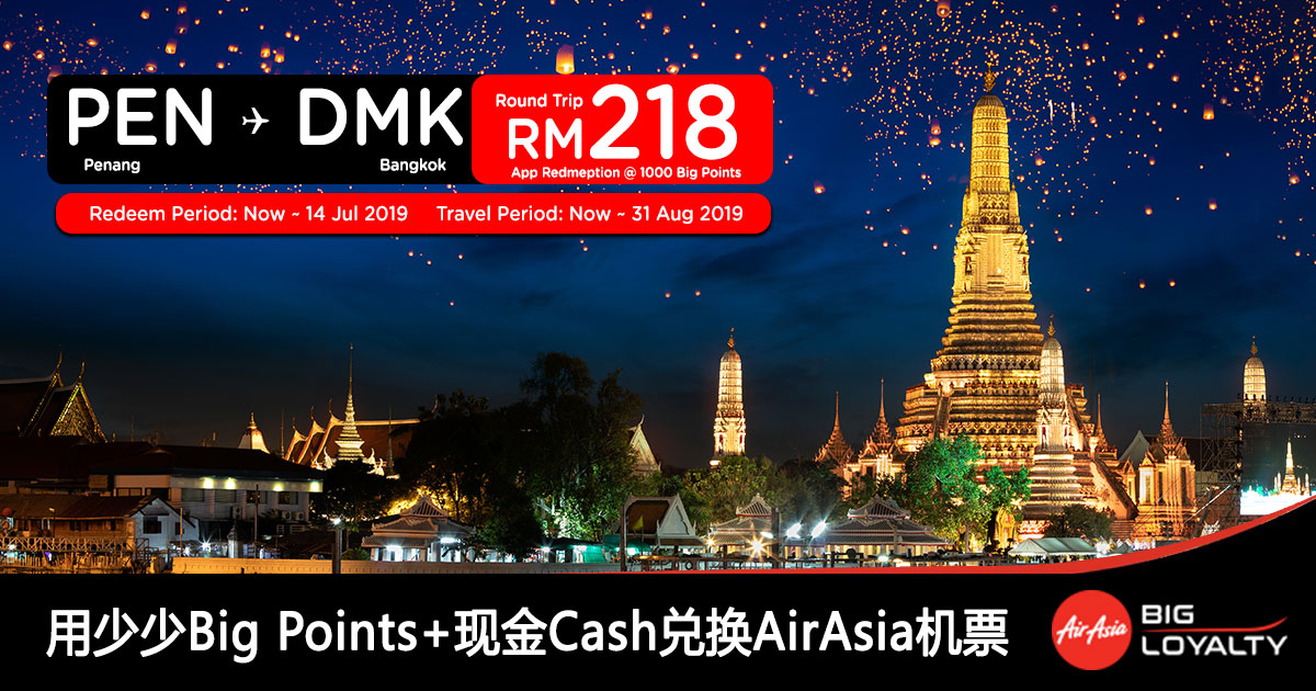 Photo of 【FINAL CALL】槟城PEN — 曼谷Bangkok(直飞) 来回RM218 #AirAsia [Exp: 14 July 2019]