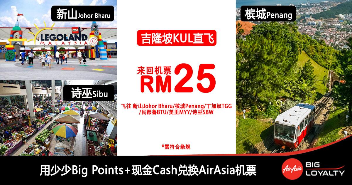 Photo of 【FINAL CALL】吉隆坡KUL — 飞往 国内Domestic 新山JHB/槟城PEN/丁加奴TGG /民都鲁BTU/美里MYY/诗巫SBW 来回一律RM25 #AirAsia [Exp: 14 July 2019]