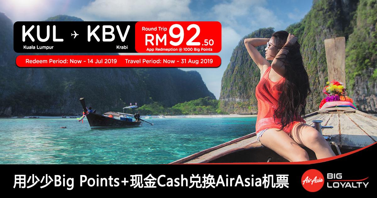 Photo of 【FINAL CALL】吉隆坡KUL — 甲米Krabi 来回RM92 #AirAsia [Exp: 14 July 2019]
