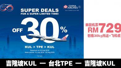 Photo of 【30% OFF】吉隆坡KUL — 台北TPE 来回RM729!包括30kg托运+飞机餐![Exp: 2 Aug 2019]