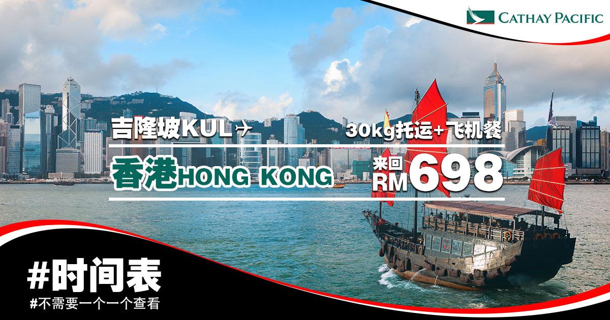 Photo of 【#时间表】吉隆坡KUL — 香港Hong Kong 来回RM698 包括30kg托运+飞机餐 [Exp: 14 July 2019]