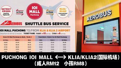 Photo of 【机场攻略】Puchong IOI Mall — KLIA/KLIA2 (成人RM12,小孩RM8)