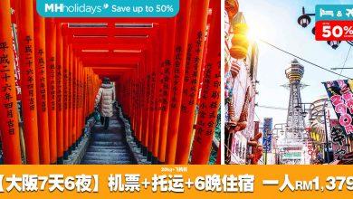 Photo of 【机票+酒店】节省高达50%!大阪Osaka全包7天6夜只需RM1,379![来回机票+20kg托运+6晚住宿]