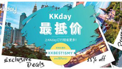 Photo of 【KKday 最抵价】 #KKBEST15MY 精选行程 15% OFF 平过门市价!