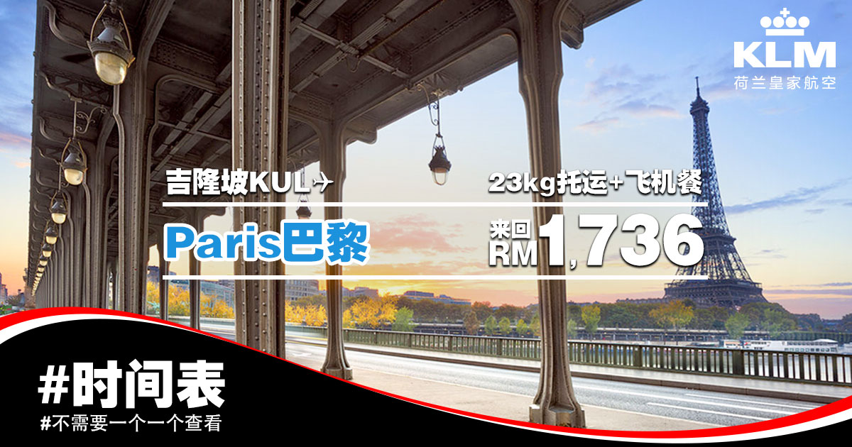 Photo of 【超级优惠】吉隆坡KUL — 巴黎Paris 来回RM1,736 包括23kg托运+飞机餐![Exp: 7 July 2019]