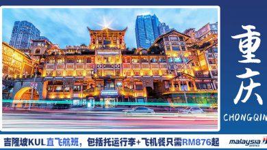Photo of 【#直飞中国】吉隆坡KUL — 重庆Chongqing 来回RM876 包括20kg托运+飞机餐![Exp: 31 July 2019]