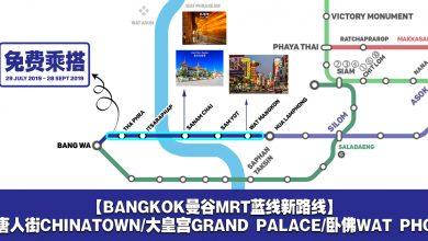 Photo of 【曼谷MRT蓝线新路线】唐人街ChinaTown/大皇宫Grand Palace/卧佛Wat Pho现在都可以搭地铁抵达了!