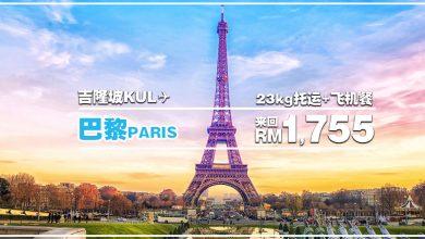 Photo of 【欧洲Europe优惠】吉隆坡KUL — 巴黎Paris 来回RM1,755 包括23kg托运+飞机餐![Exp: 21 July 2019]