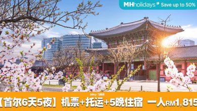 Photo of 【机票+酒店]首尔Seoul全包6天5夜只需RM1,815![来回机票+20kg托运+5晚住宿]