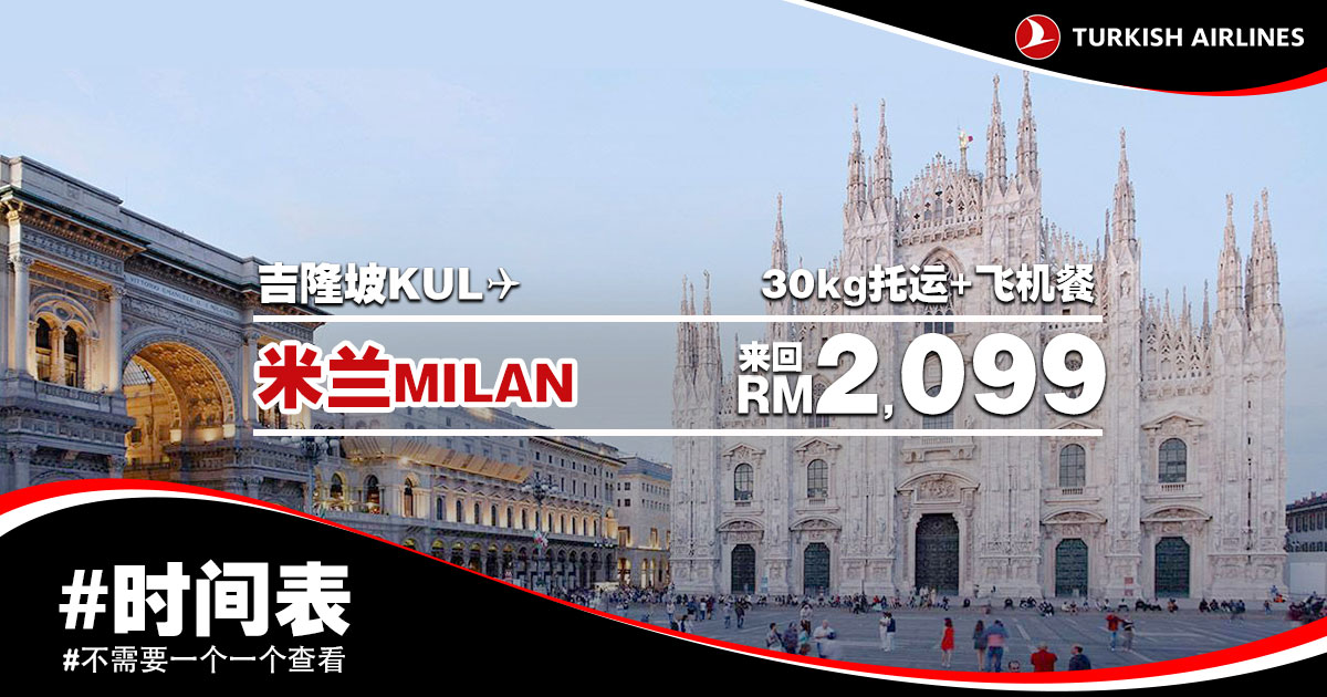 Photo of 【#时间表】吉隆坡KUL — 米兰Milan 来回RM2,099 包括30kg托运+飞机餐 #TurkishAirlines [Exp: 7 July 2019]