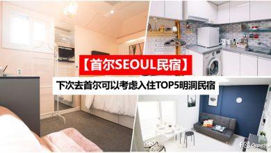 Photo of 【首尔Seoul民宿】下次去首尔可以考虑住住明洞民宿!TOP 5精选!