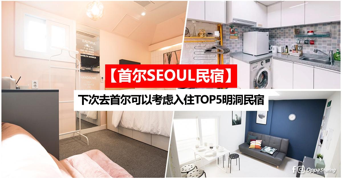 【首尔Seoul民宿】下次去首尔可以考虑住住明洞民宿!TOP 5精选!