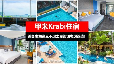 Photo of 【甲米Krabi住宿】TOP 6 奥南海滩值得入住的酒店!