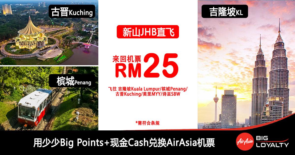Photo of 【FINAL CALL】新山JHB — 国内Domestic 吉隆坡KUL/槟城PEN/ 古晋KCH/美里MYY/诗巫SBW 来回一律RM25 #AirAsia [Exp: 14 July 2019]