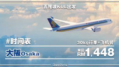 Photo of 【#时间表】吉隆坡KUL — 大阪Osaka 来回RM1,448 包括30kg托运+飞机餐 #FlySQ [Exp: 14 July 2019]