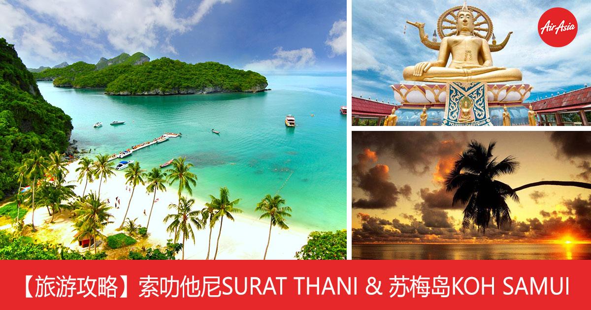 Photo of 【旅游攻略】索叻他尼Surat Thani & 苏梅岛Koh Samui