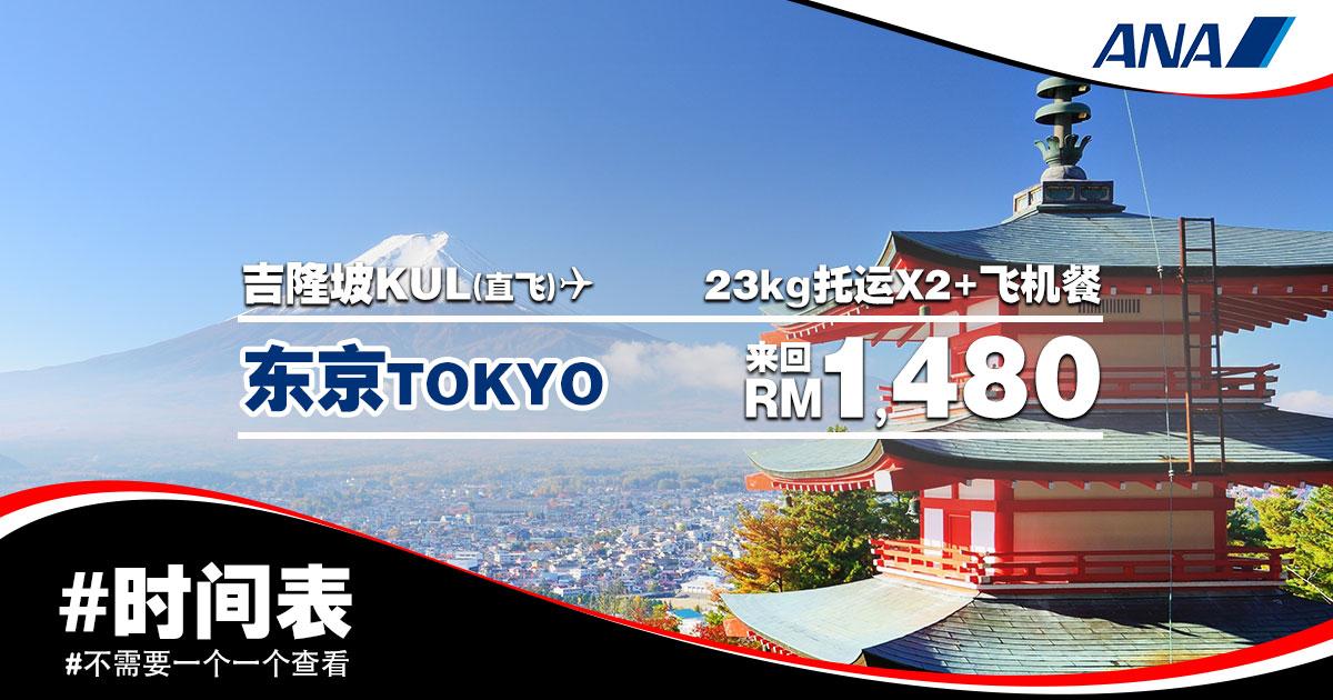 Photo of 【#时间表】吉隆坡KUL — 东京Tokyo 来回RM1,480 包括46kg托运+飞机餐 [Exp: 14 July 2019]