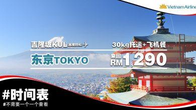 Photo of 【#时间表】吉隆坡KUL — 东京Tokyo 来回RM1,290 包括30kg托运+飞机餐 [Exp: 31 July 2019]