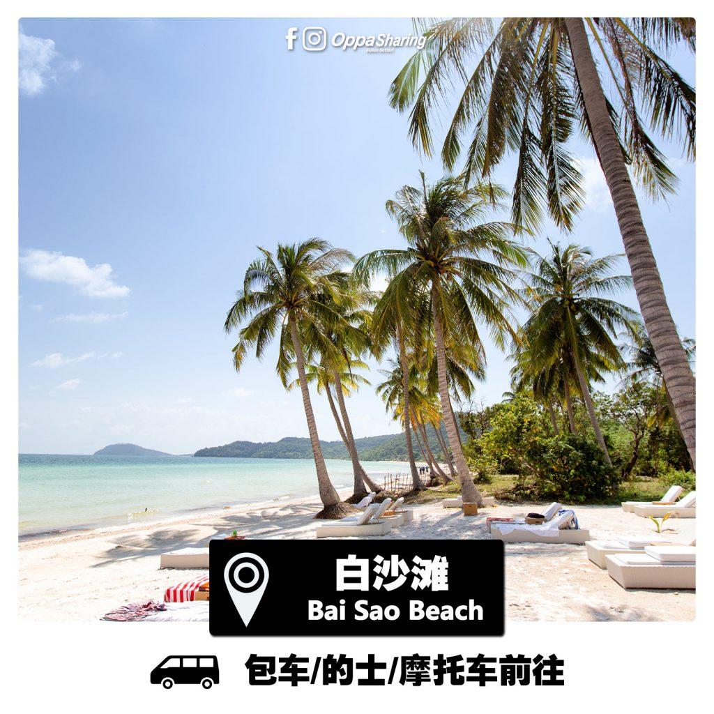Bai Sao Beach 白沙滩/星星海滩
