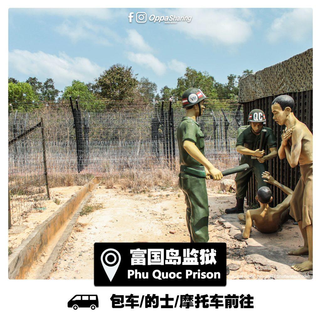 Phu Quoc Prison 富国岛监狱