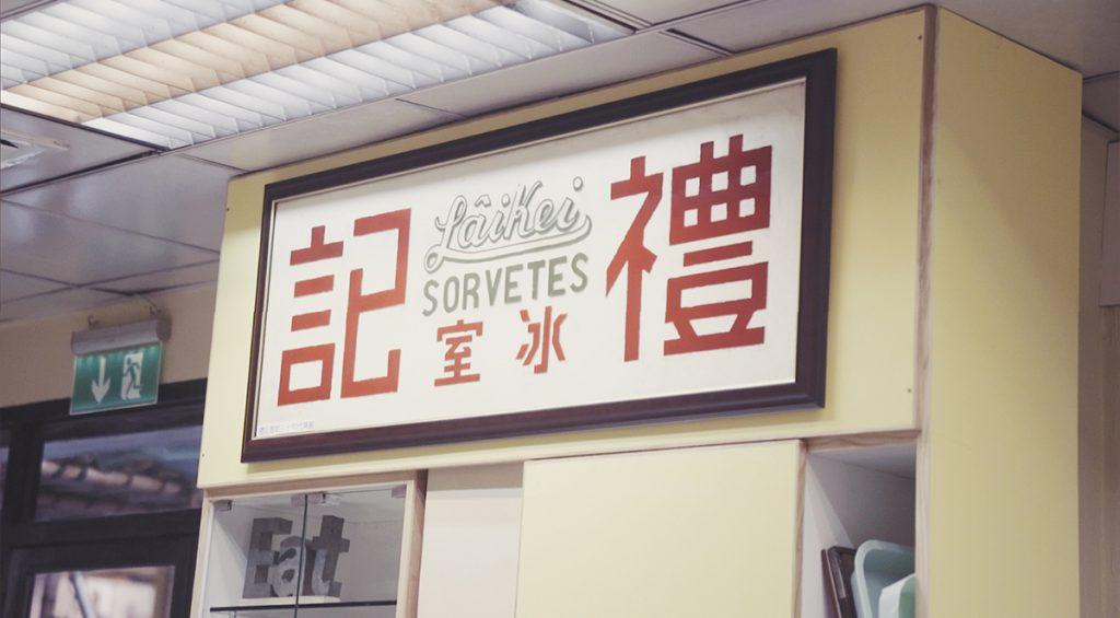 Lai Kei Sorvetes 禮記雪糕
