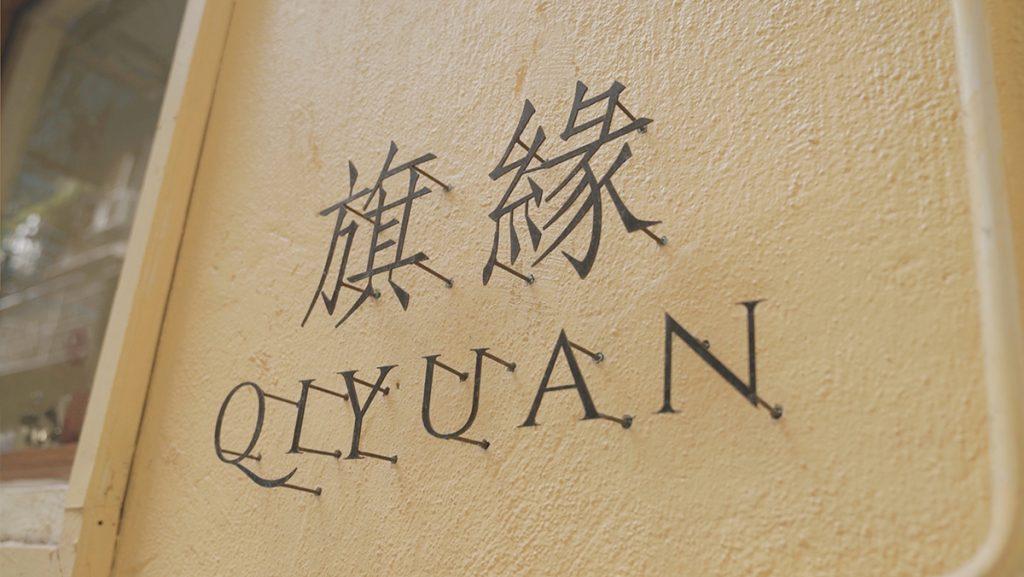 旗緣 QiYuan