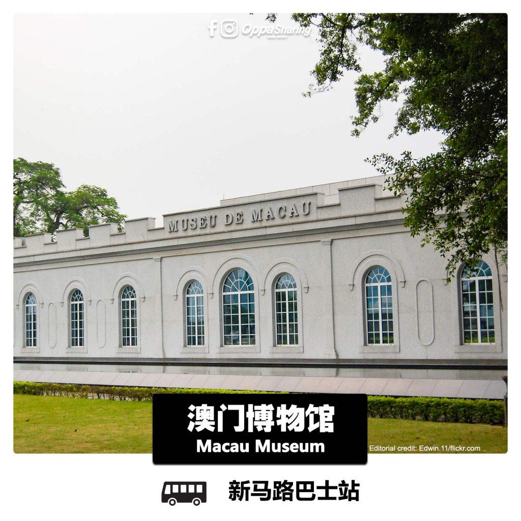 澳门博物館
