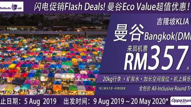 Photo of 【闪电促销FLASH DEALS】吉隆坡KUL — 曼谷Bangkok 来回RM357 包括20kg托运![Exp: 5 Aug 2019]
