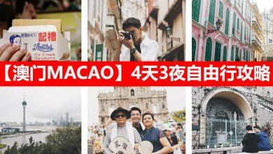 Photo of 【澳门MACAO自由行】4天3夜就酱玩!大三巴牌坊+恋爱巷+旗袍体验+礼记雪糕