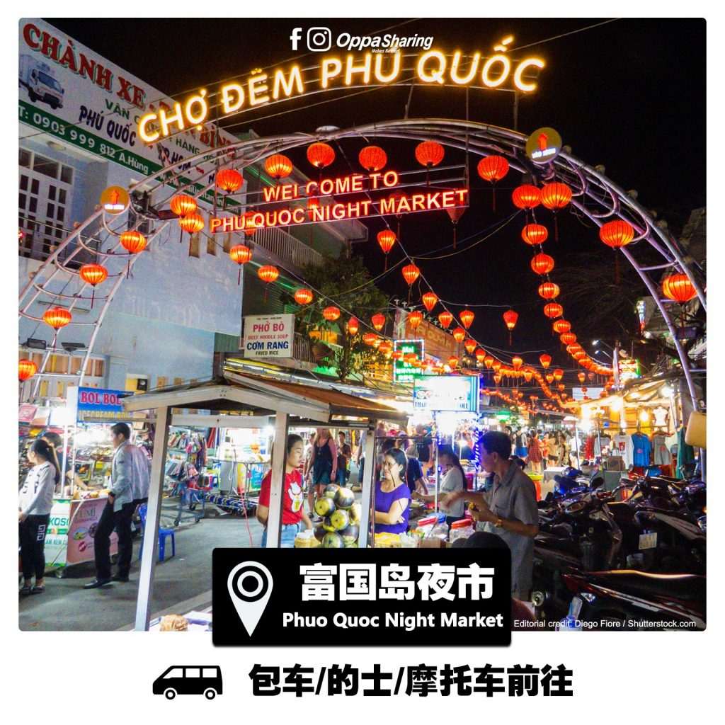 Phuo Quoc Night Market 富国岛夜市