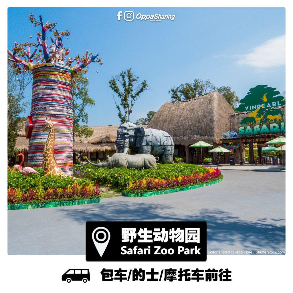 富国岛野生动物园 Safari Zoo Park