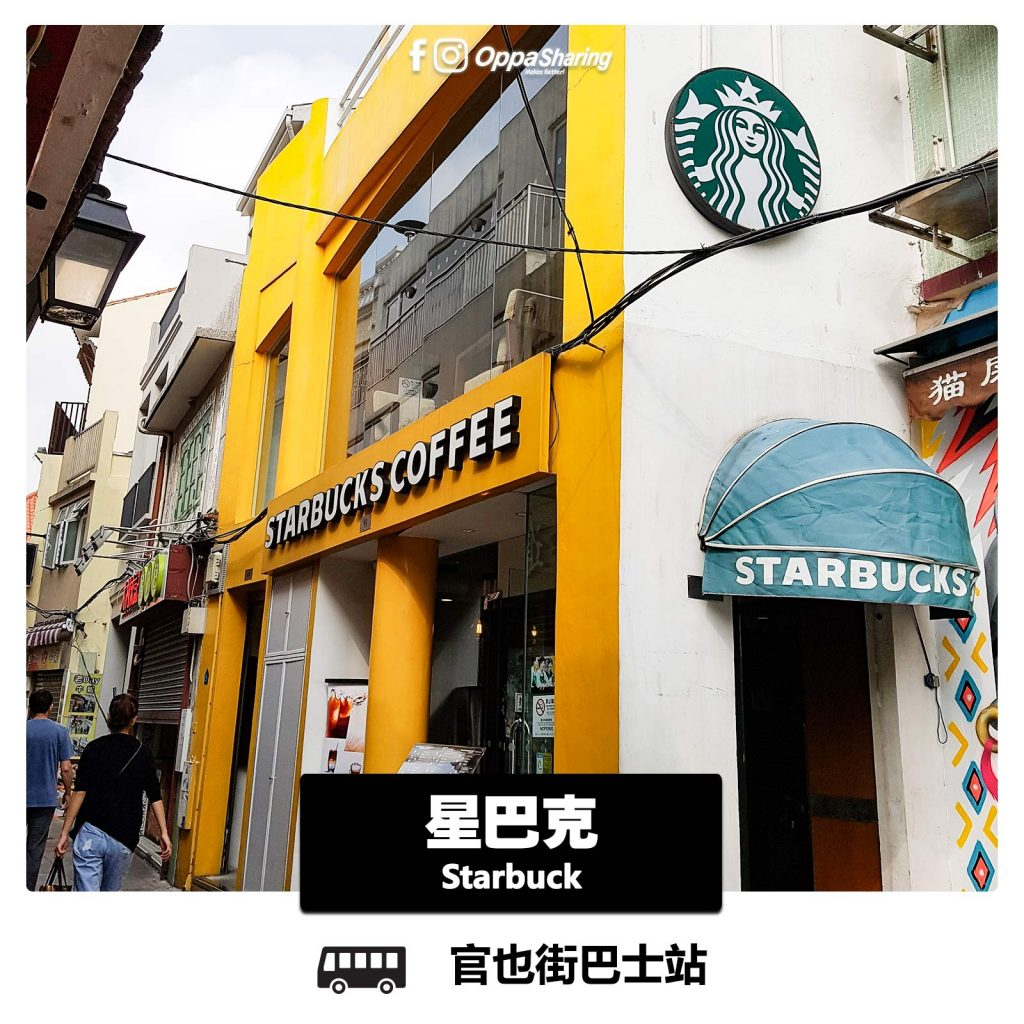 黄色Starbuck