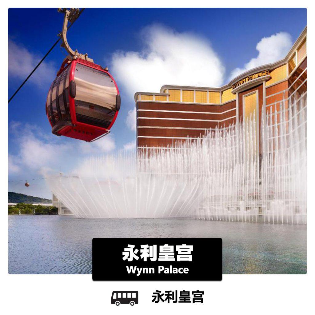 永利皇宮(缆车+水舞)