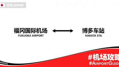 Photo of 【机场攻略Airport Guide】福冈机场Fukuoka Airport — 博多Hakata Station